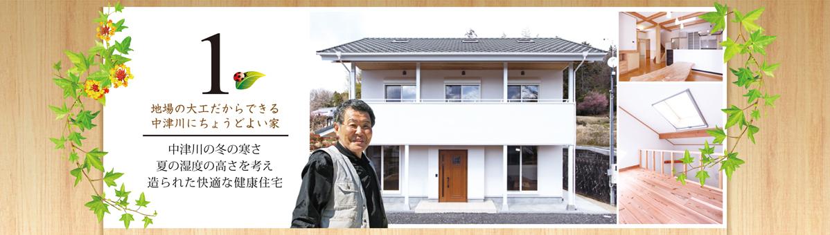 中津川市の冬の寒さを考えた注文住宅