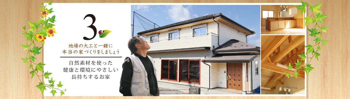 中津川市の地場の大工だから安心した注文住宅をつくります